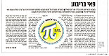 Article in the Ramat Gun Newspaper